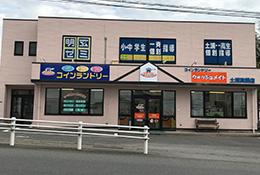 土浦真鍋店