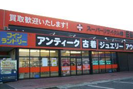 土浦ヒーロー店